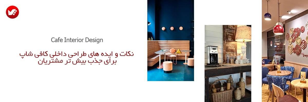 طراحی داخلی کافی شاپ