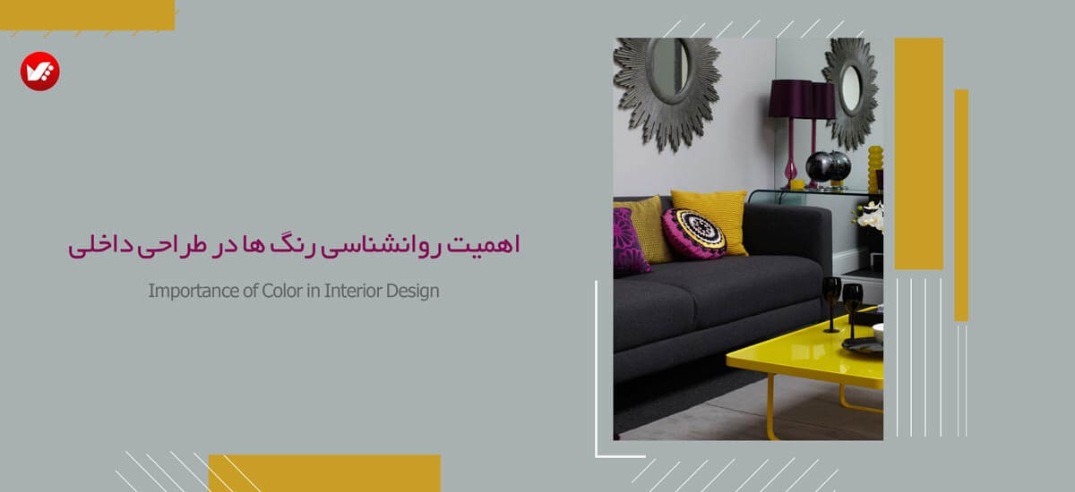 روانشناسی رنگ ها در طراحی داخلی
